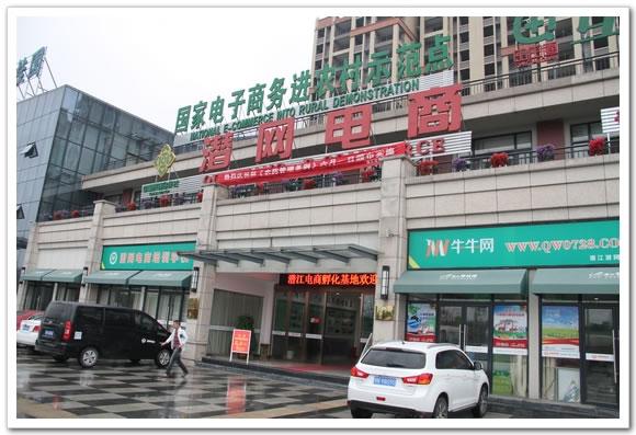 湖北潜江潜网电子商务有限公司打造全产业链电商平台